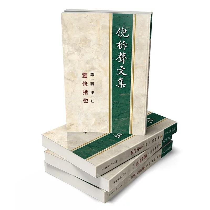 倪柝聲文集全套(平裝62冊)