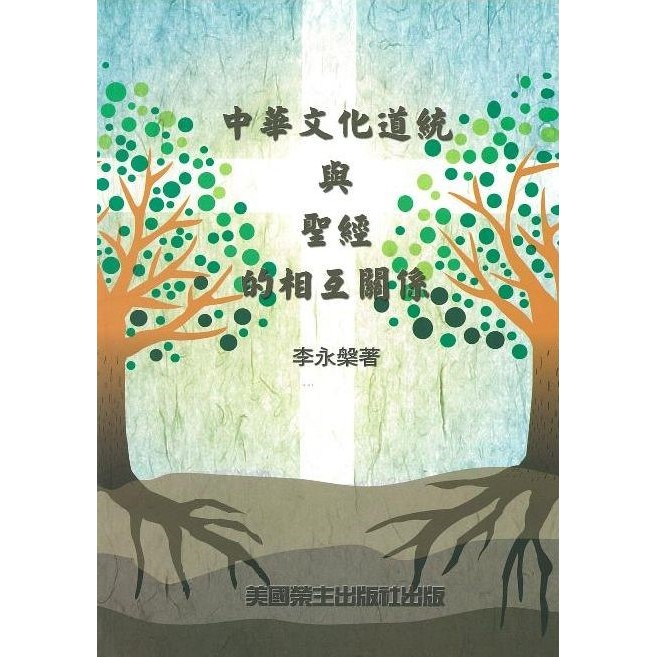 中華文化道統與聖經的相互關係