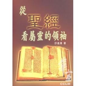 從聖經看屬靈的領袖(POD)