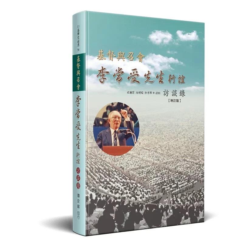 基督與召會-李常受先生行誼訪談錄(增訂版)