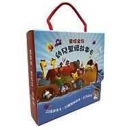 童唸金句--幼兒聖經故事卡