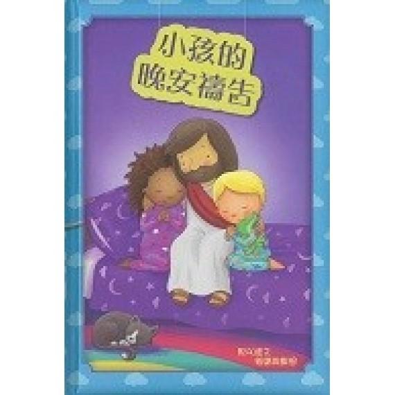 小孩的晚安禱告