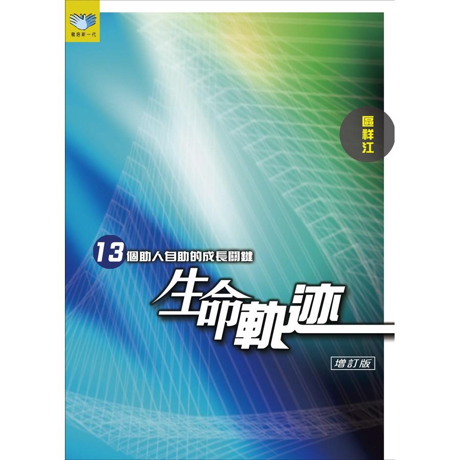 生命軌跡-13個助人自助的成長關鍵(增訂版)