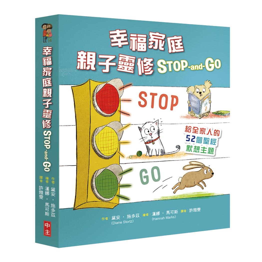 幸福家庭親子靈修 Stop-and-Go(精裝):給全家人的52個聖經默想主題