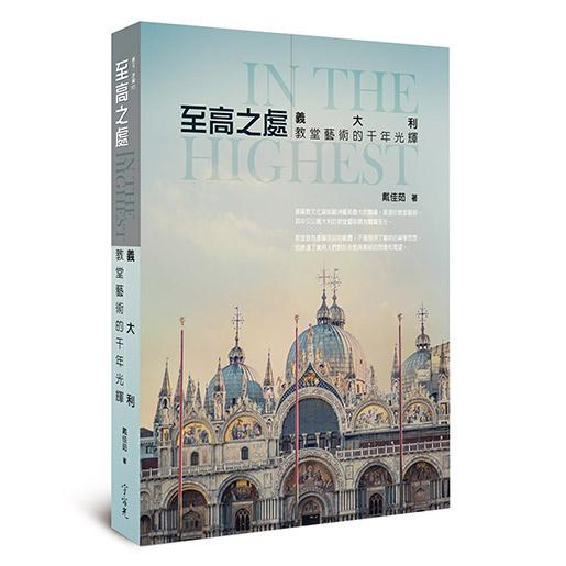 至高之處:義大利拜占庭與早期基督教堂藝術