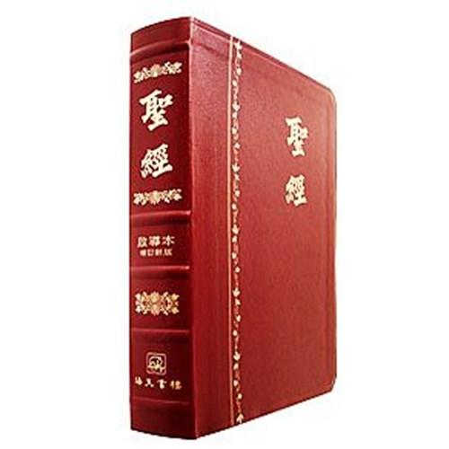 聖經(啟導本.紅字華麗.增訂版)(紅.皮面)