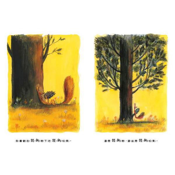 這是我的樹--生命花園48(有注音)