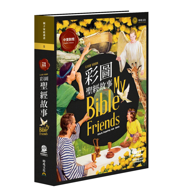 彩圖聖經故事【中英對照】
