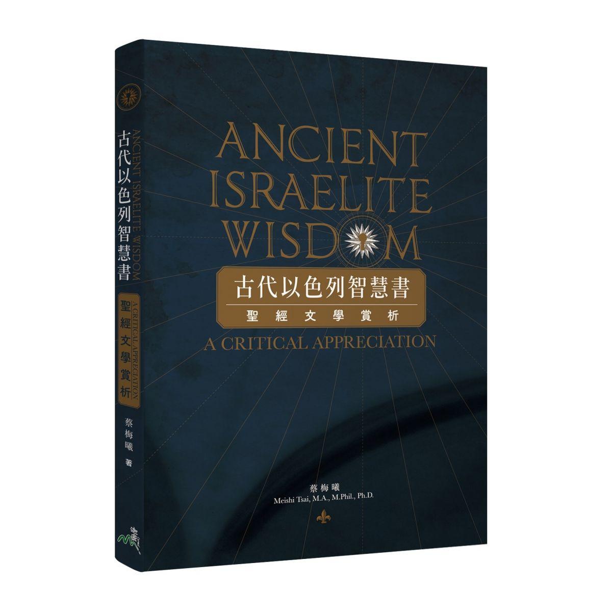 古代以色列智慧書
