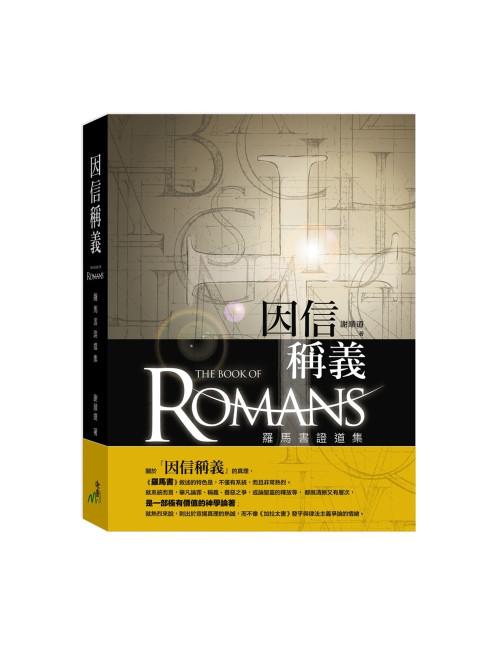 因信稱義:羅馬書證道集