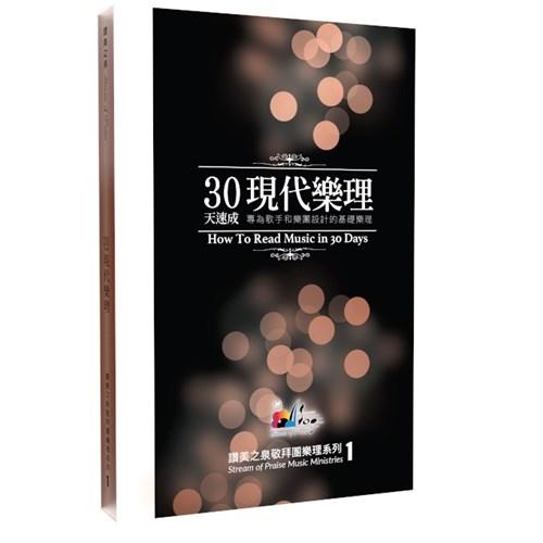 30天速成現代樂理--讚美之泉敬拜團樂理系列(1)