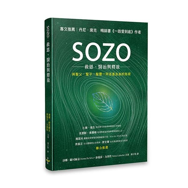 SOZO:救恩、醫治與釋放