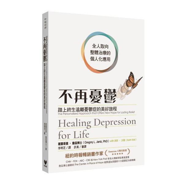 不再憂鬱:踏上終生遠離憂鬱症的美好旅程