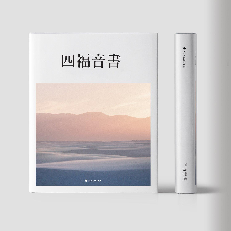 美感聖經-四福音書(精裝)