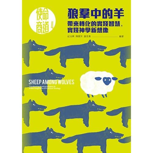 狼群中的羊:帶來轉化的實踐智慧,實踐神學新想像
