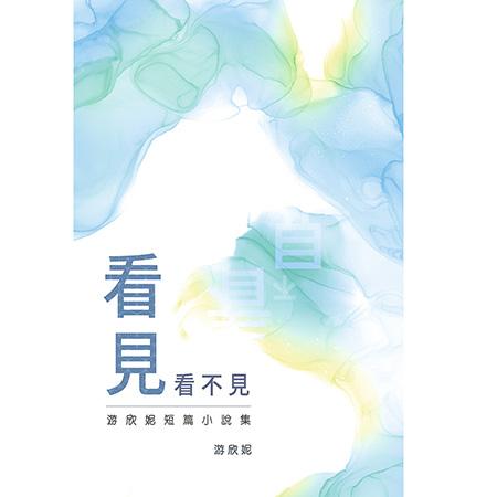 看見看不見-游欣妮短篇小說集