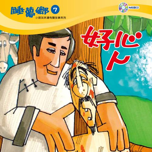 睡夢鄉7-好心人(附CD)