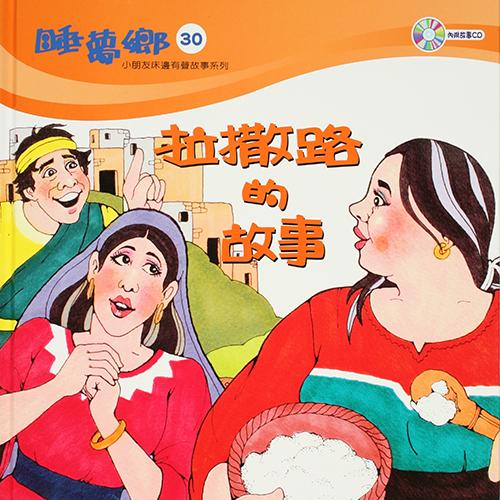 睡夢鄉30集-拉撒路的故事(附CD)
