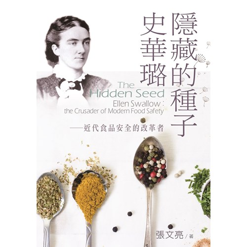 隱藏的種子──史華璐:近代食品安全的改革者
