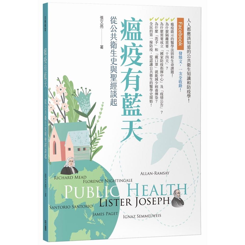 瘟疫有藍天:從公共衛生史與聖經談起
