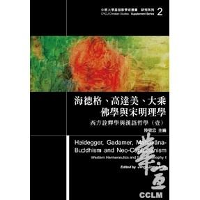 海德格、高達美、大乘佛學與宋明理學