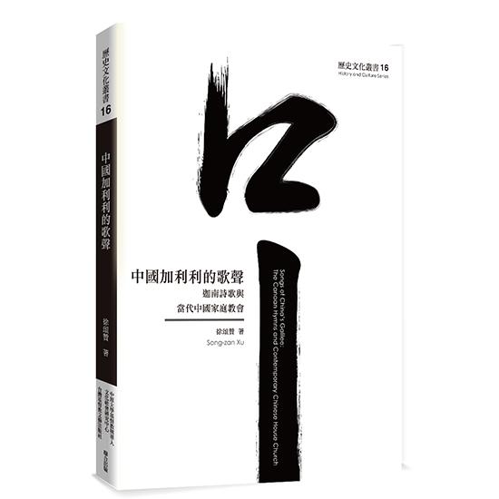 中國加利利的歌聲:迦南詩歌與當代中國家庭教會