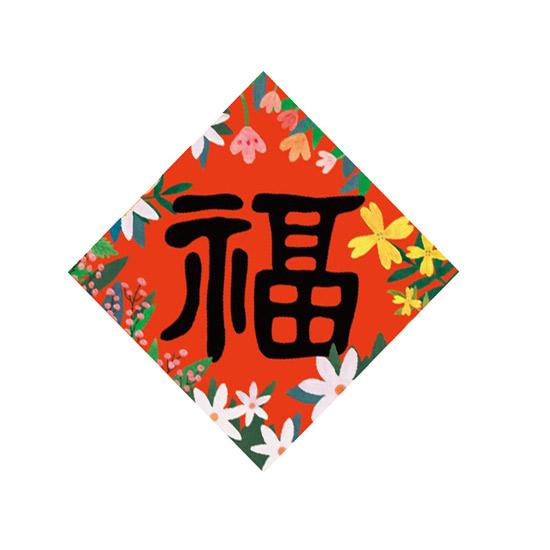 福/手繪磁貼小春聯