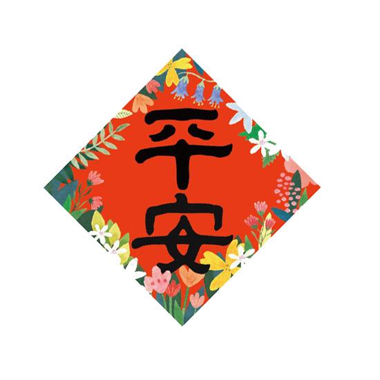平安/手繪磁貼小春聯