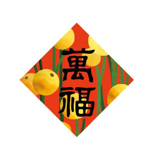 萬福/手繪磁貼小春聯