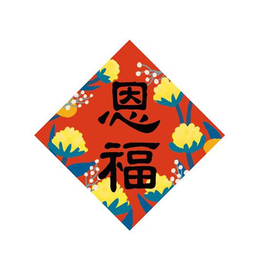 恩福/手繪磁貼小春聯