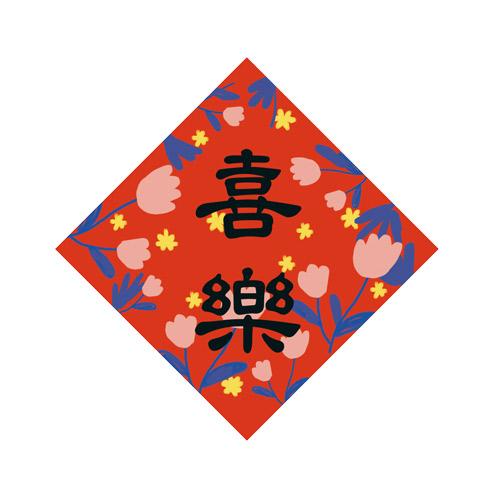 喜樂II/手繪磁貼小春聯