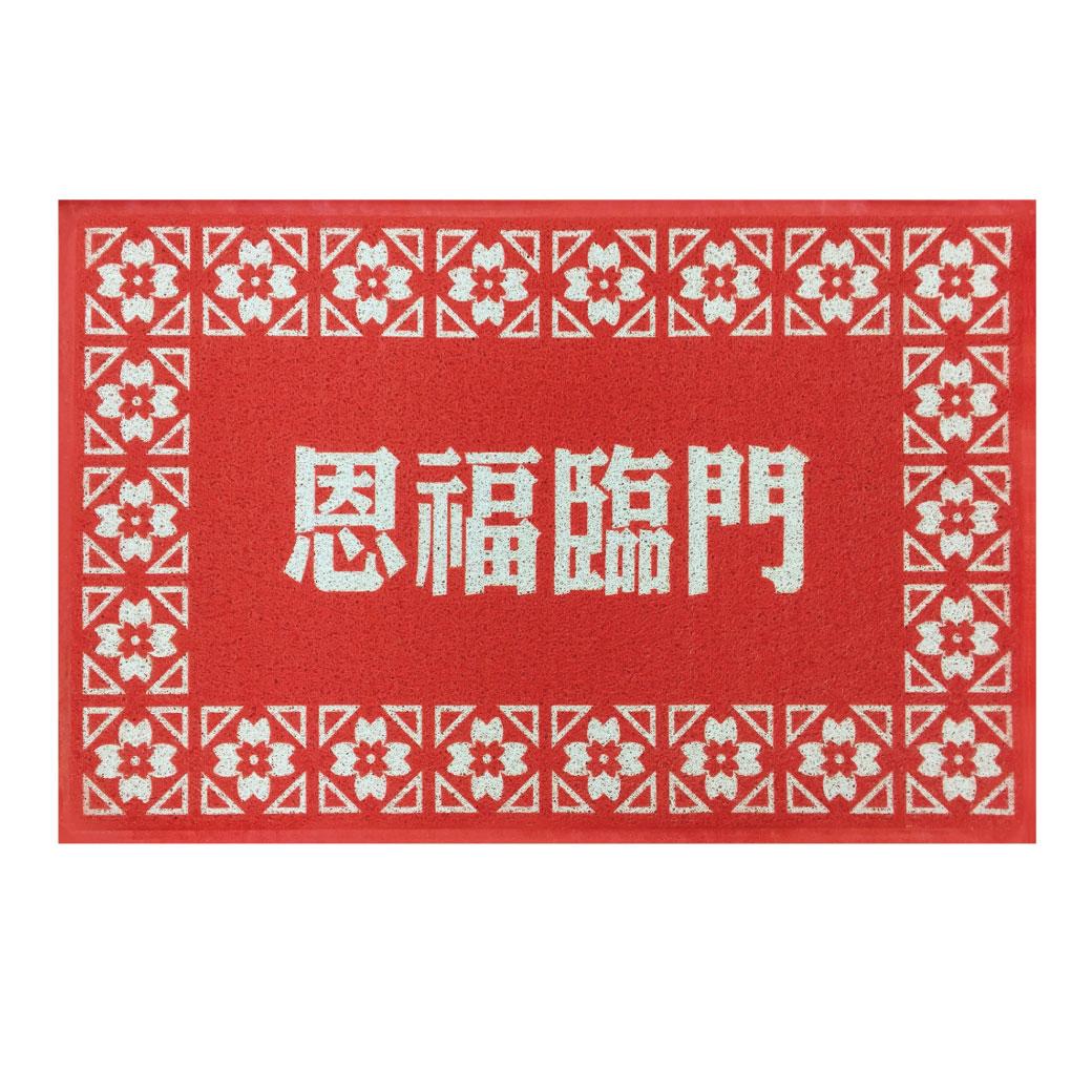 恩福臨門/室外地墊(紅)