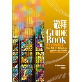 敬拜GUIDE BOOK--現代敬拜帶領指南