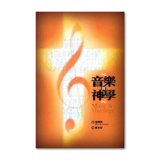 音樂與神學
