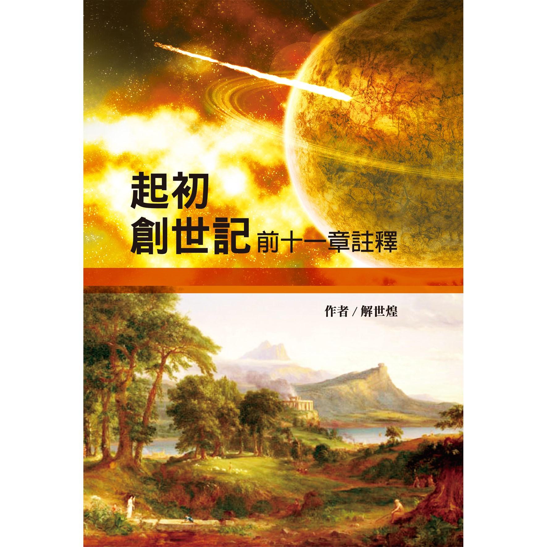 起初創世紀-前十一章註釋