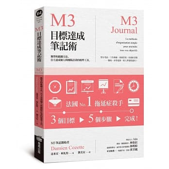 M3目標達成筆記術——簡單的組織方法,自主達成個人與團隊計畫的精準工具 M3 Journal