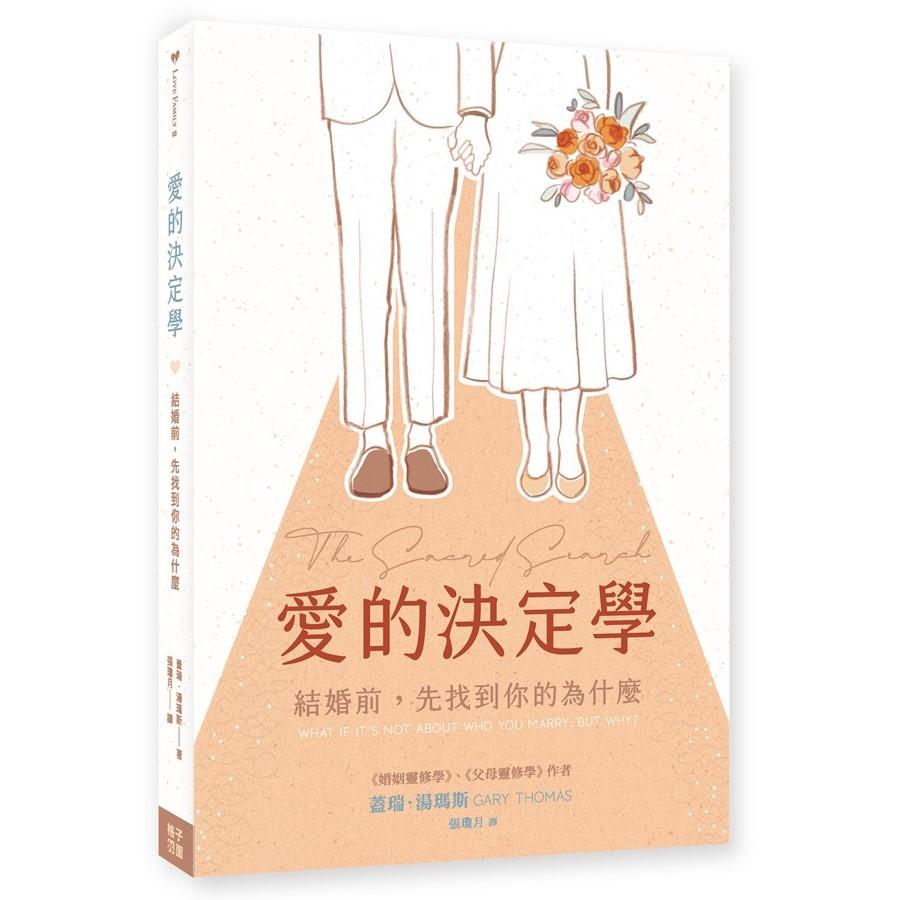 愛的決定學:結婚前,先找到你的為什麼