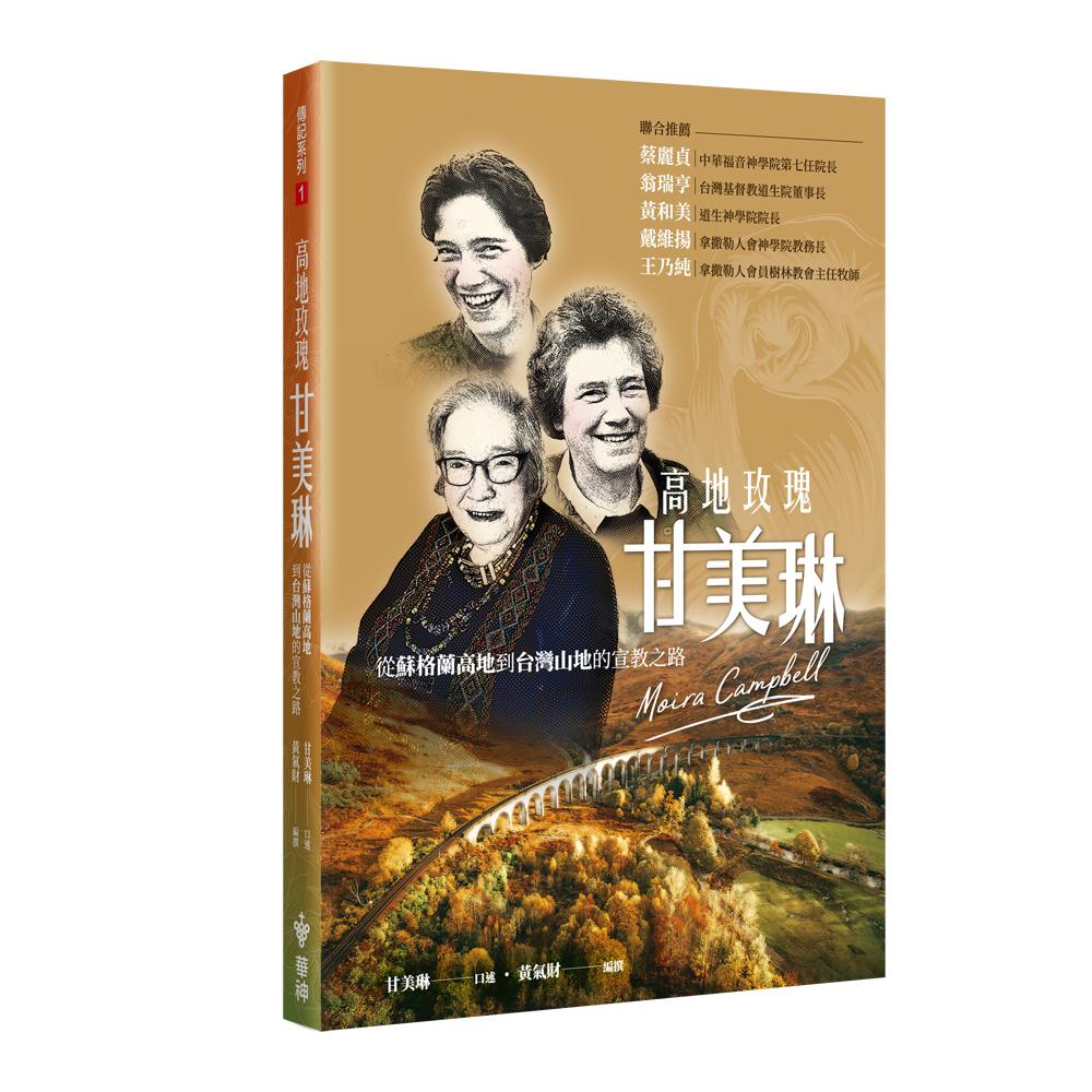 高地玫瑰甘美琳-從蘇格蘭高地到台灣山地的宣教之路