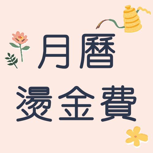 【月曆-燙金費】30~99份