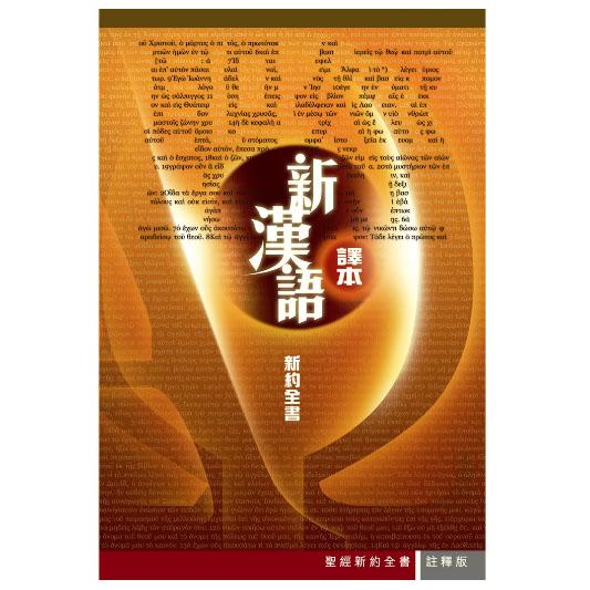 新約聖經.新漢語譯本.註釋版