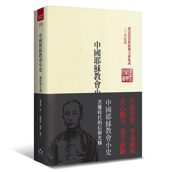 中國耶穌教會小史:謝洪賚著作集(精)