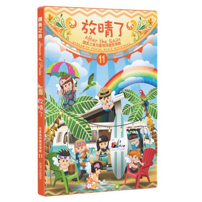 放晴了/讚美之泉兒童敬拜讚美專輯11 (CD)