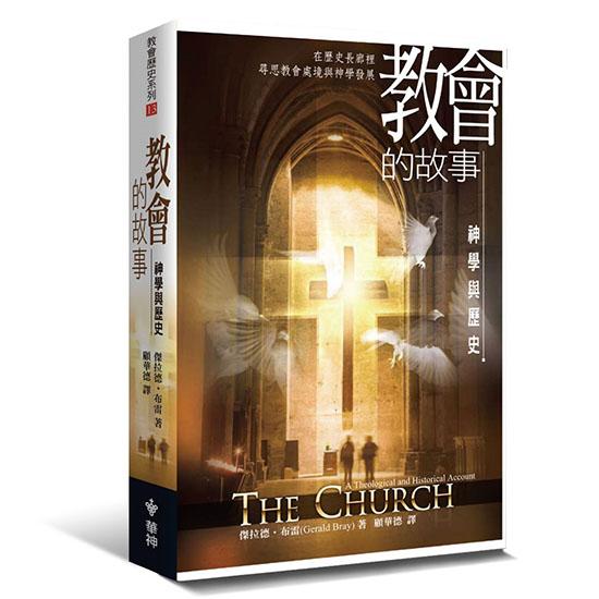 教會的故事--神學與歷史