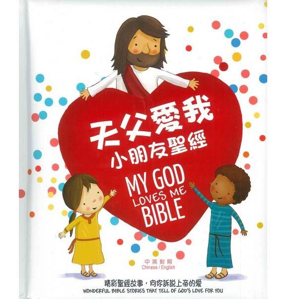 天父愛我--小朋友聖經(中英對照)