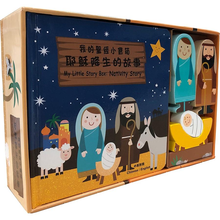 我的聖經小寶箱 耶穌降生的故事