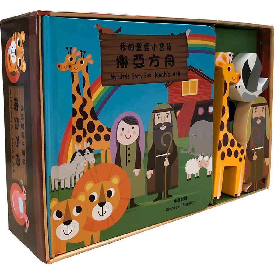 我的聖經小寶箱 挪亞方舟