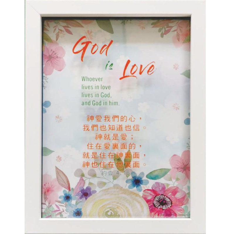 神就是愛-雙層玻璃匾
