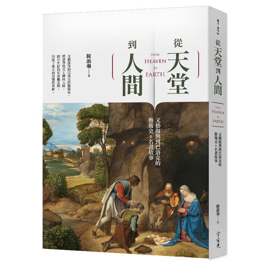 從天堂到人間:文藝復興到巴洛克的藝術史&名畫故事