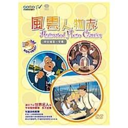 風雲人物志DVD--兒童品格教育