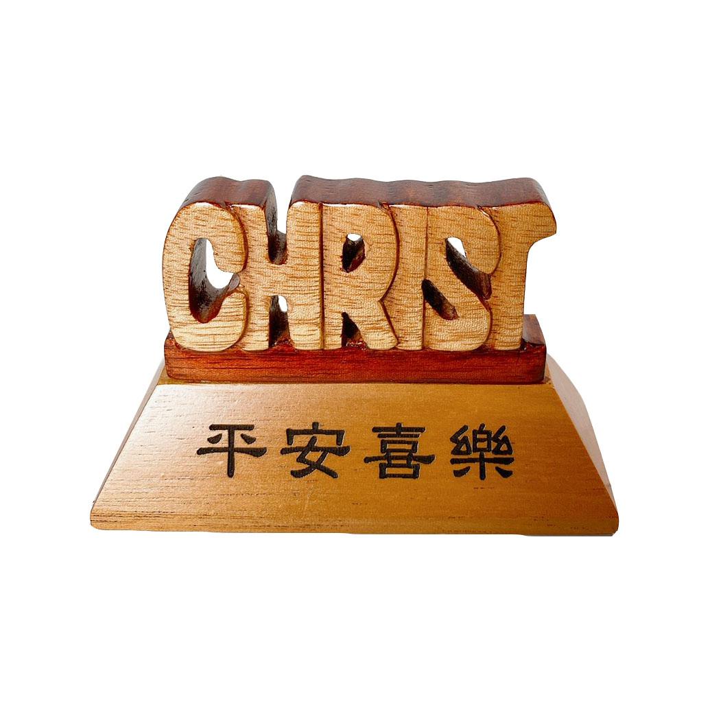 CHRIST+經句座平安喜樂